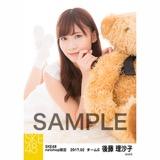 SKE48 2017年2月度 net shop限定個別ランダム生写真5枚セット 後藤理沙子