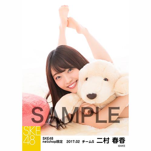 SKE48 2017年2月度 net shop限定個別ランダム生写真5枚セット 二村春香