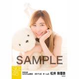 SKE48 2017年2月度 net shop限定個別ランダム生写真5枚セット 松井珠理奈