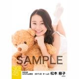 SKE48 2017年2月度 net shop限定個別ランダム生写真5枚セット 松本慈子