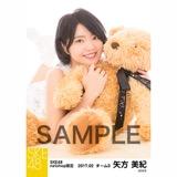 SKE48 2017年2月度 net shop限定個別ランダム生写真5枚セット 矢方美紀