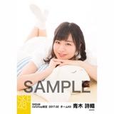 SKE48 2017年2月度 net shop限定個別ランダム生写真5枚セット 青木詩織