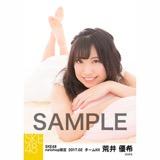 SKE48 2017年2月度 net shop限定個別ランダム生写真5枚セット 荒井優希