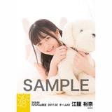 SKE48 2017年2月度 net shop限定個別ランダム生写真5枚セット 江籠裕奈