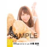 SKE48 2017年2月度 net shop限定個別ランダム生写真5枚セット 大場美奈