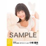 SKE48 2017年2月度 net shop限定個別ランダム生写真5枚セット 小畑優奈