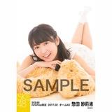 SKE48 2017年2月度 net shop限定個別ランダム生写真5枚セット 惣田紗莉渚