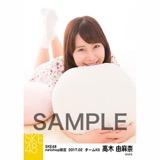 SKE48 2017年2月度 net shop限定個別ランダム生写真5枚セット 高木由麻奈