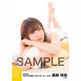 SKE48 2017年2月度 net shop限定個別ランダム生写真5枚セット 高柳明音