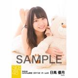 SKE48 2017年2月度 net shop限定個別ランダム生写真5枚セット 日高優月