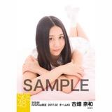 SKE48 2017年2月度 net shop限定個別ランダム生写真5枚セット 古畑奈和