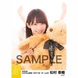 SKE48 2017年2月度 net shop限定個別ランダム生写真5枚セット 松村香織