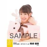 SKE48 2017年2月度 net shop限定個別ランダム生写真5枚セット 熊崎晴香