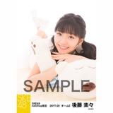 SKE48 2017年2月度 net shop限定個別ランダム生写真5枚セット 後藤楽々