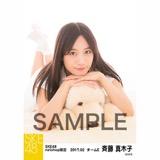 SKE48 2017年2月度 net shop限定個別ランダム生写真5枚セット 斉藤真木子