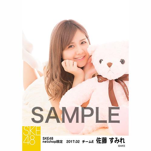 SKE48 2017年2月度 net shop限定個別ランダム生写真5枚セット 佐藤すみれ