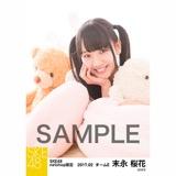 SKE48 2017年2月度 net shop限定個別ランダム生写真5枚セット 末永桜花