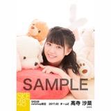 SKE48 2017年2月度 net shop限定個別ランダム生写真5枚セット 髙寺沙菜