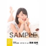 SKE48 2017年2月度 net shop限定個別ランダム生写真5枚セット 髙畑結希