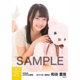 SKE48 2017年2月度 net shop限定個別ランダム生写真5枚セット 和田愛菜