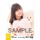 SKE48 2017年2月度 net shop限定個別ランダム生写真5枚セット 石川咲姫