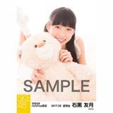 SKE48 2017年2月度 net shop限定個別ランダム生写真5枚セット 石黒友月