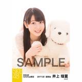 SKE48 2017年2月度 net shop限定個別ランダム生写真5枚セット 井上瑠夏