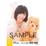SKE48 2017年2月度 net shop限定個別ランダム生写真5枚セット 岡田美紅