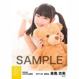 SKE48 2017年2月度 net shop限定個別ランダム生写真5枚セット 倉島杏実