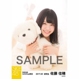 SKE48 2017年2月度 net shop限定個別ランダム生写真5枚セット 佐藤佳穂