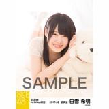 SKE48 2017年2月度 net shop限定個別ランダム生写真5枚セット 白雪希明