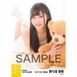 SKE48 2017年2月度 net shop限定個別ランダム生写真5枚セット 野々垣美希