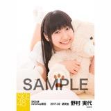 SKE48 2017年2月度 net shop限定個別ランダム生写真5枚セット 野村実代