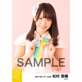 SKE48 2017年3月度 個別生写真「ストライプワンピース」衣装5枚セット 松村香織