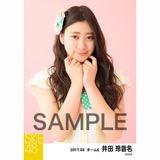 SKE48 2017年3月度 個別生写真「ストライプワンピース」衣装5枚セット 井田玲音名