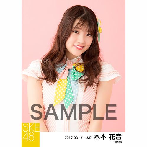 SKE48 2017年3月度 個別生写真「ストライプワンピース」衣装5枚セット 木本花音