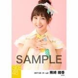 SKE48 2017年3月度 個別生写真「ストライプワンピース」衣装5枚セット 熊崎晴香