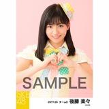 SKE48 2017年3月度 個別生写真「ストライプワンピース」衣装5枚セット 後藤楽々