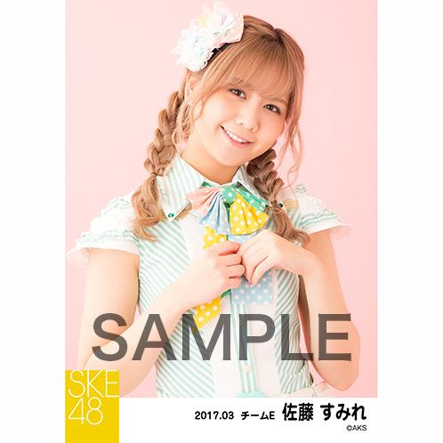 SKE48 2017年3月度 個別生写真「ストライプワンピース」衣装5枚セット 佐藤すみれ