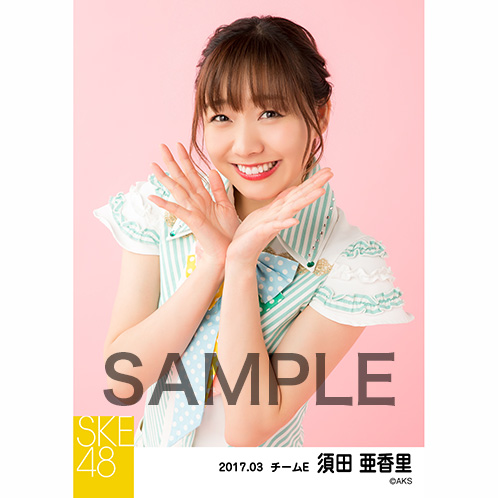 SKE48 2017年3月度 個別生写真「ストライプワンピース」衣装5枚セット 須田亜香里