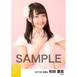 SKE48 2017年3月度 個別生写真「ストライプワンピース」衣装5枚セット 和田愛菜