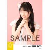 SKE48 2017年3月度 個別生写真「ストライプワンピース」衣装5枚セット 渥美彩羽