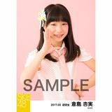 SKE48 2017年3月度 個別生写真「ストライプワンピース」衣装5枚セット 倉島杏実