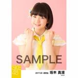 SKE48 2017年3月度 個別生写真「ストライプワンピース」衣装5枚セット 坂本真凛