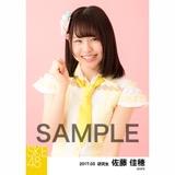 SKE48 2017年3月度 個別生写真「ストライプワンピース」衣装5枚セット 佐藤佳穂