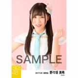 SKE48 2017年3月度 個別生写真「ストライプワンピース」衣装5枚セット 野々垣美希