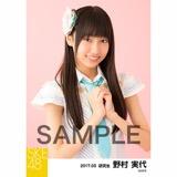 SKE48 2017年3月度 個別生写真「ストライプワンピース」衣装5枚セット 野村実代