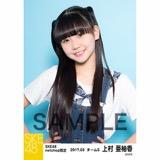 SKE48 2017年3月度 net shop限定個別生写真「赤い風船」5枚セット 上村亜柚香