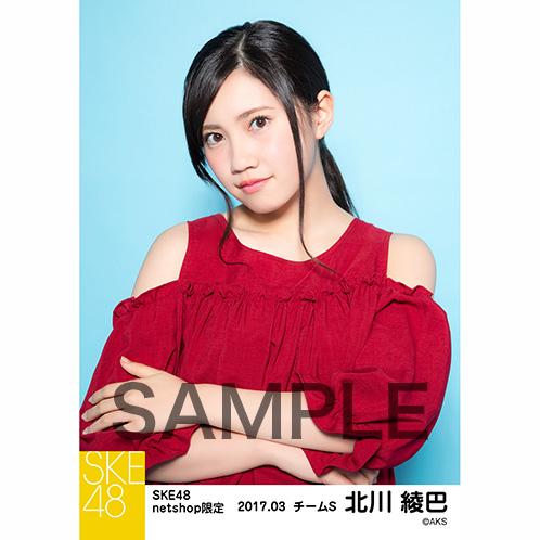 SKE48 2017年3月度 net shop限定個別生写真「赤い風船」5枚セット 北川綾巴