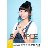 SKE48 2017年3月度 net shop限定個別生写真「赤い風船」5枚セット 野島樺乃